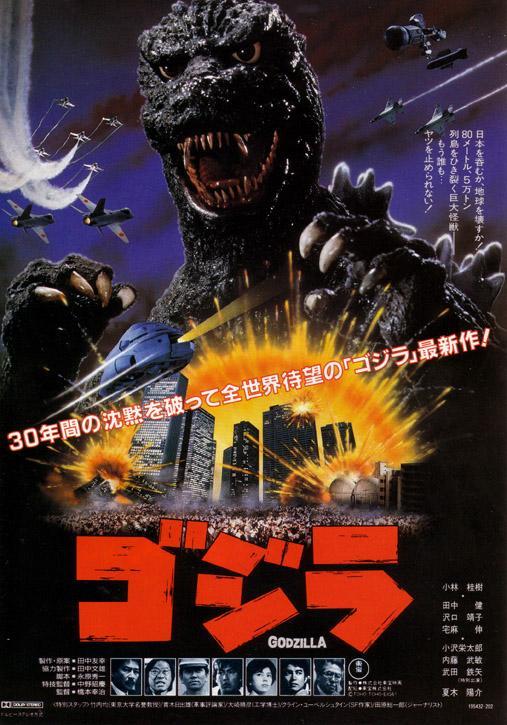 ゴジラ(1984)