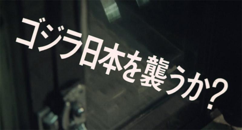 ゴジラ日本を襲うか?