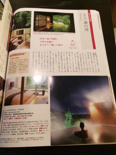 aizu_ryokan02