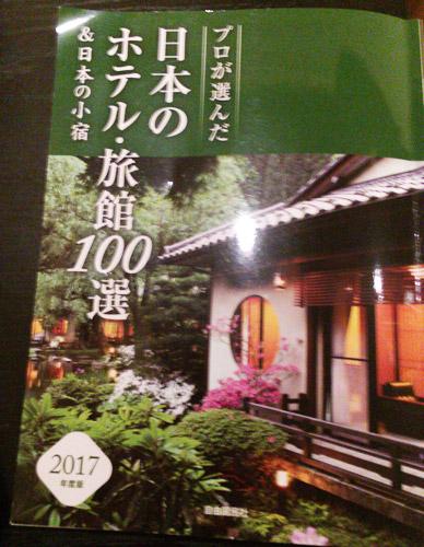 aizu_ryokan03