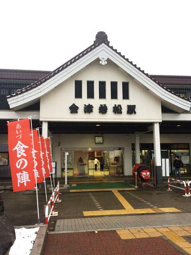 aizu_ryoko03