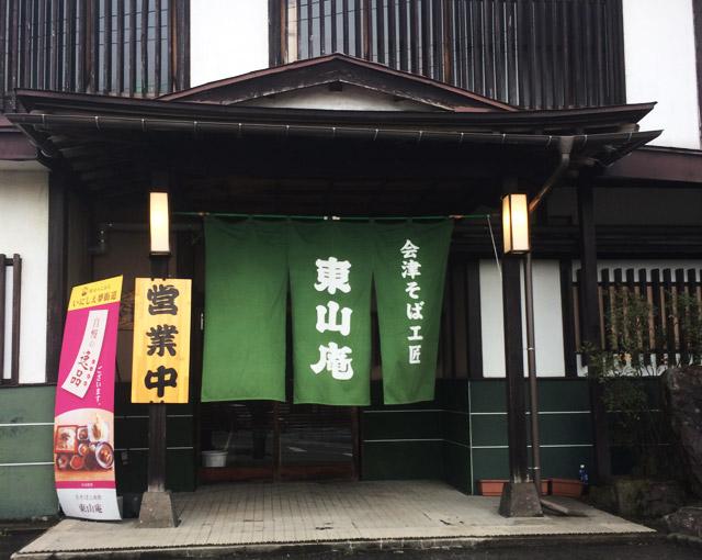 aizu_ryoko27
