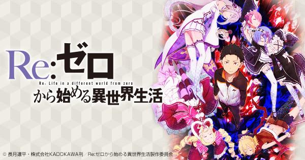 anime_rezero_00