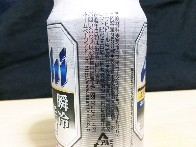 beer_asahisyunrei02