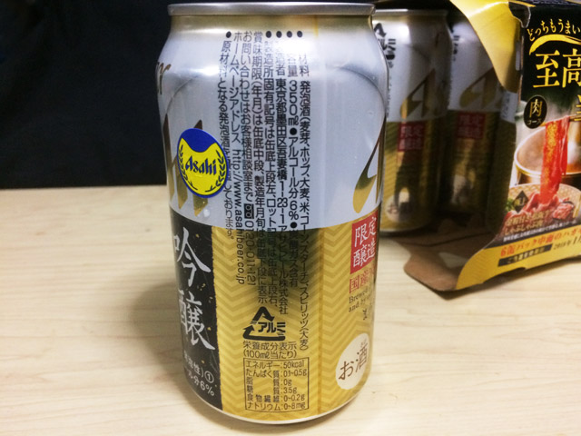beer_clearasahi_ginjo02
