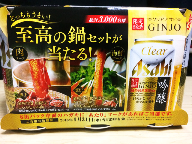 beer_clearasahi_ginjo05