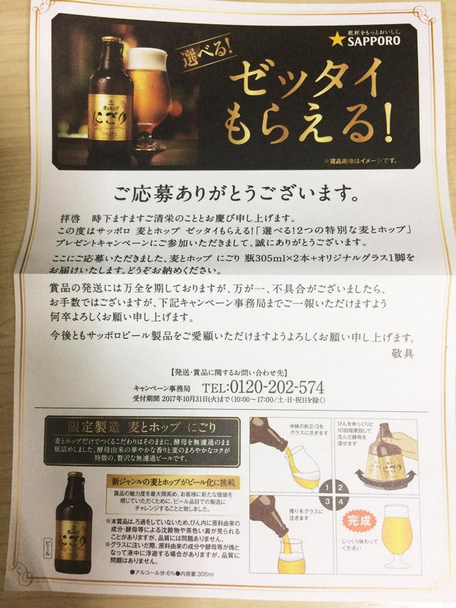 beer_mugi01