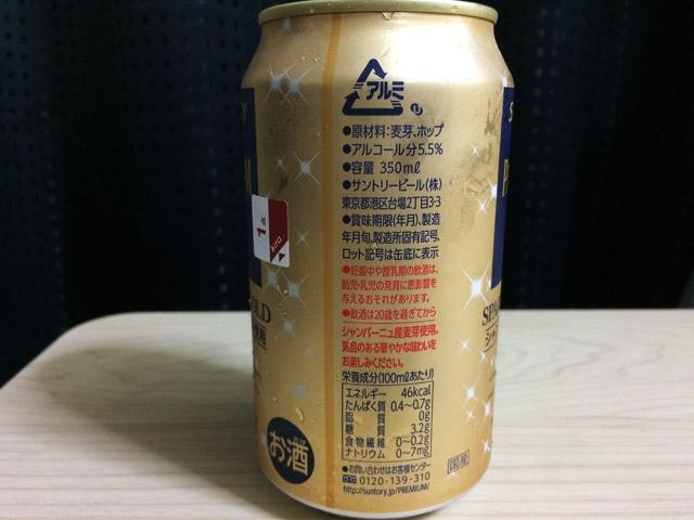 beer_premal_s02