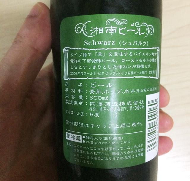 beer_syounan02