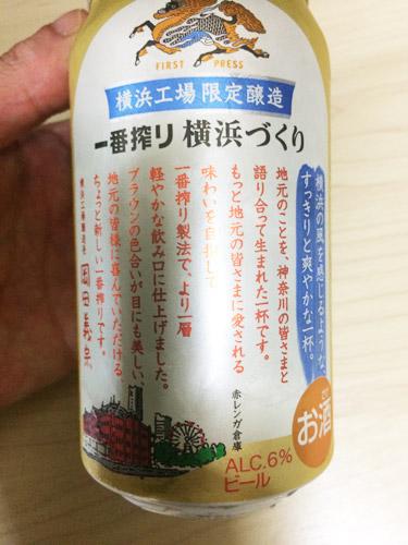 beer_yokohama02
