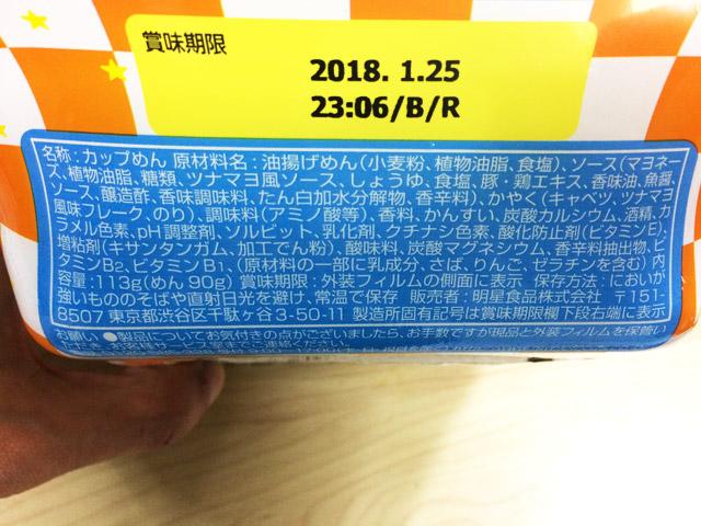 cumen_tsunamayo03