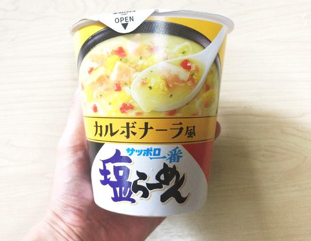 cupme_shiokalbo01