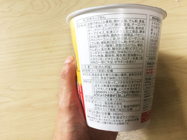 cupme_shiokalbo02