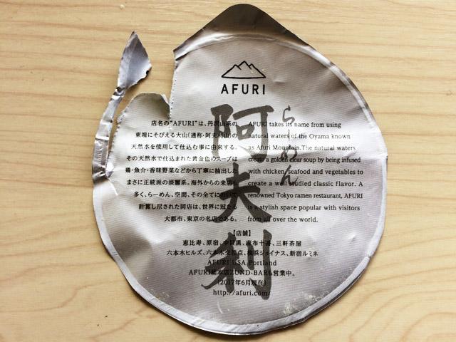 cupmen_afuri10