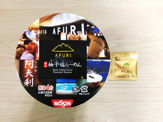 cupmen_afuri11