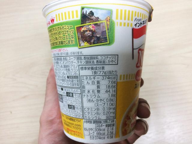 cupmen_coconut03