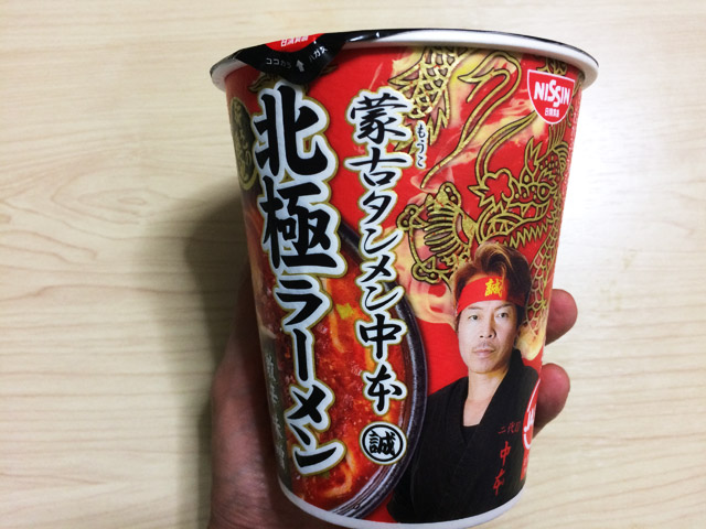 cupmen_hokkyoku01