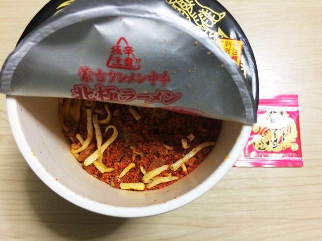 cupmen_hokkyoku06