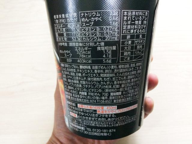 cupmen_karamisokimuchi04
