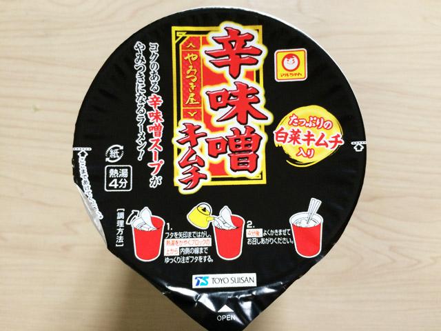 cupmen_karamisokimuchi05