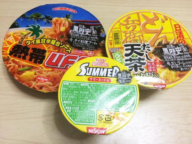 cupmen_kuro_summer01