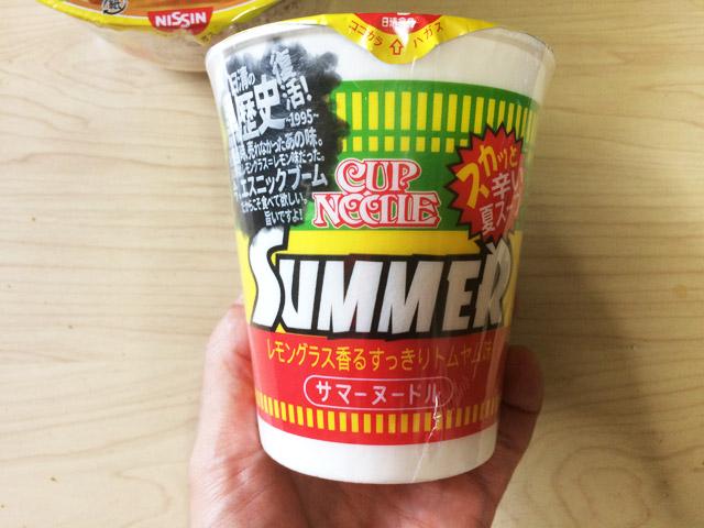 cupmen_kuro_summer02