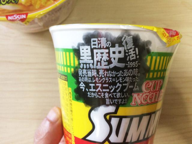 cupmen_kuro_summer03