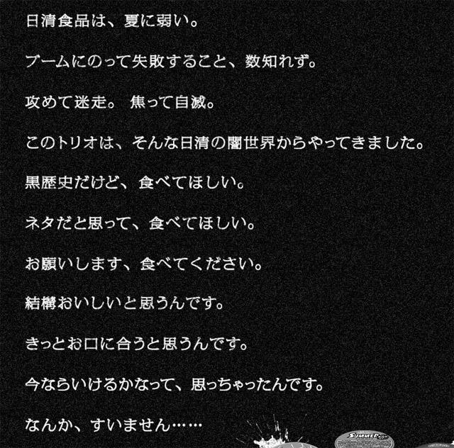 cupmen_kuro_summer16