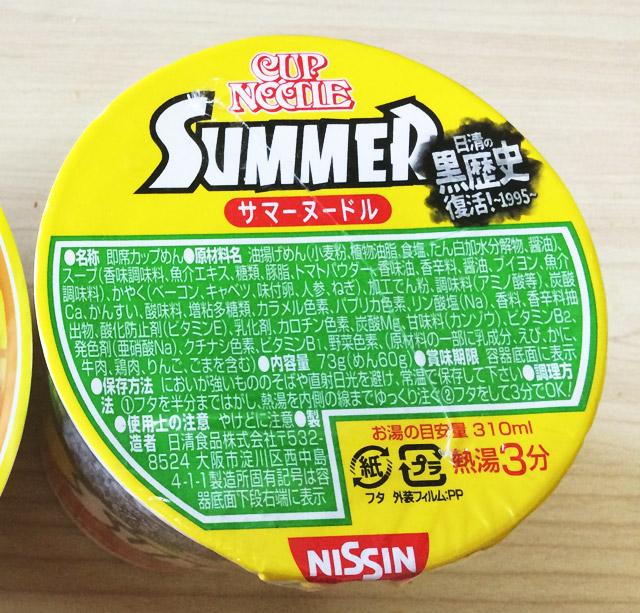 cupmen_kuro_summer17