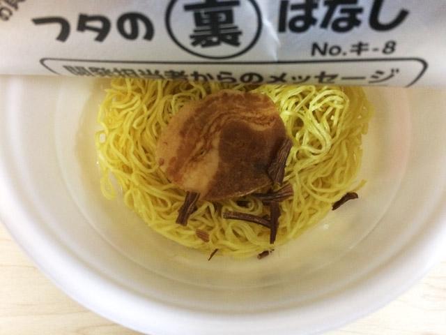 cupmen_kyouto09