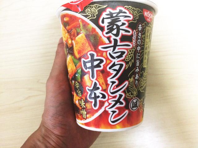cupmen_nakamoto01