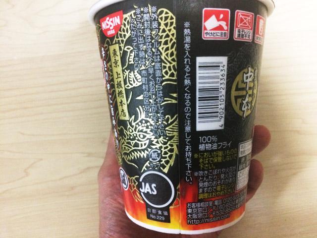 cupmen_nakamoto02