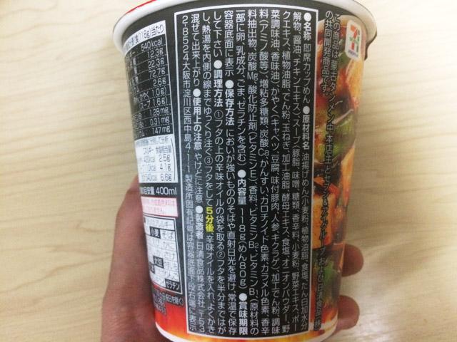 cupmen_nakamoto03