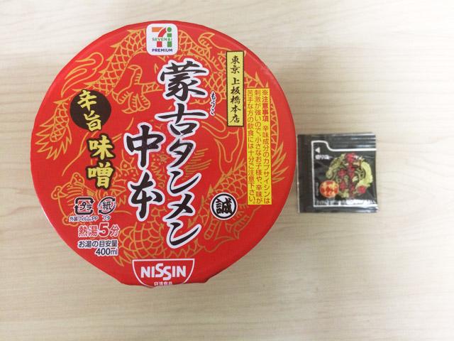 cupmen_nakamoto06