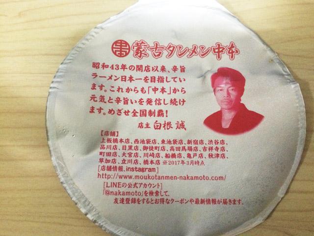 cupmen_nakamoto07