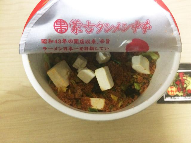 cupmen_nakamoto11