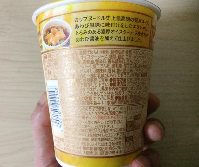 cupmen_noodle_awabi02