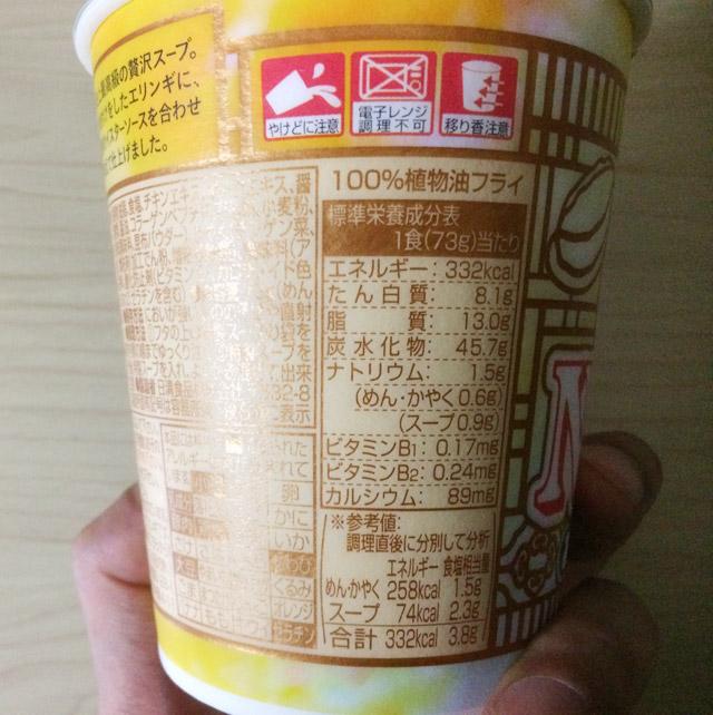cupmen_noodle_awabi03