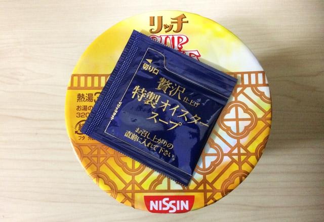 cupmen_noodle_awabi04