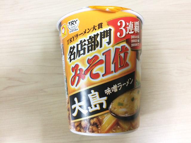 cupmen_ooshima01