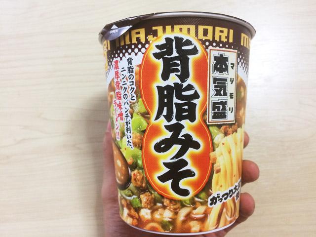 cupmen_seaguramiso_01