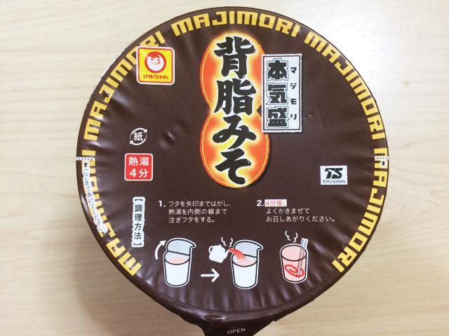 cupmen_seaguramiso_03