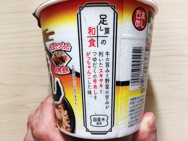 cupmen_sukiyakigyumeshi02