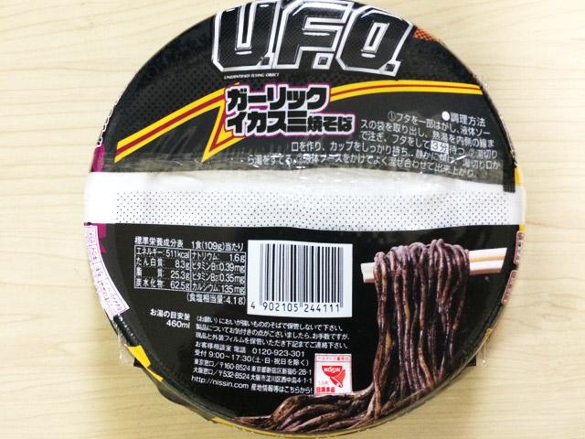cupmen_ufo_ikasumi02