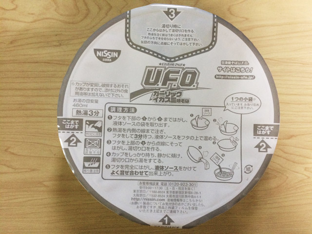 cupmen_ufo_ikasumi03