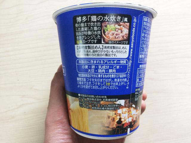 cupmen_waramen_mizutaki02
