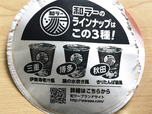 cupmen_waramen_mizutaki06