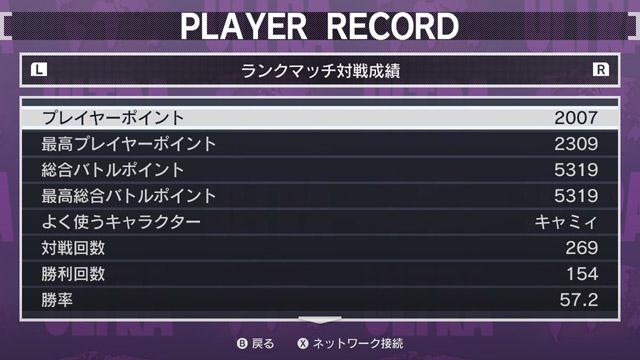 game_ulu2_record