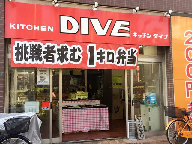 gourmet_dive