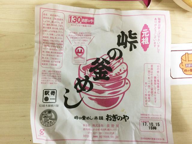 gourmet_kamameshi05